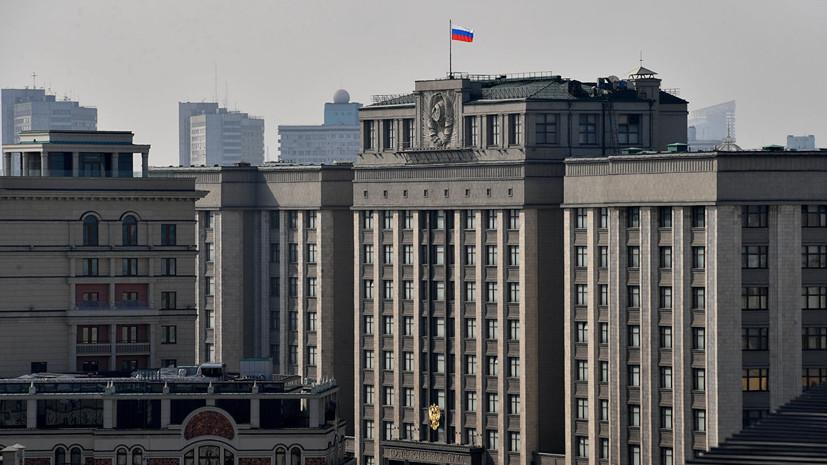В Госдуме оценили концепцию США по противодействию «влиянию Кремля»
