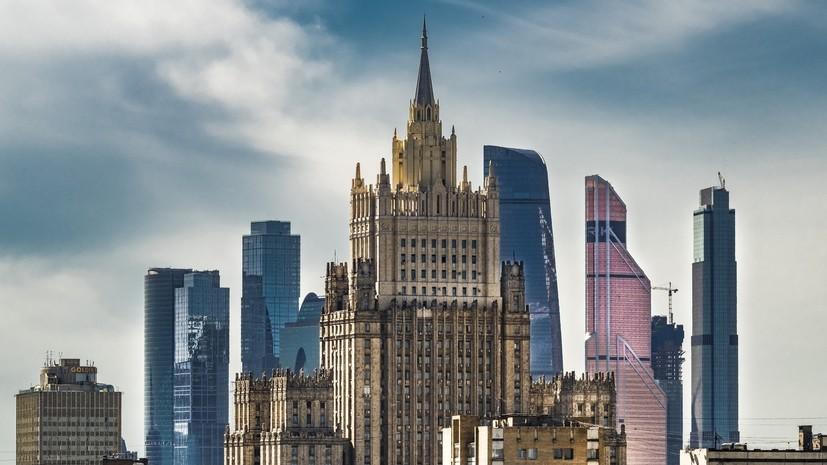 В МИД России отреагировали на концепцию США по противодействию Кремлю