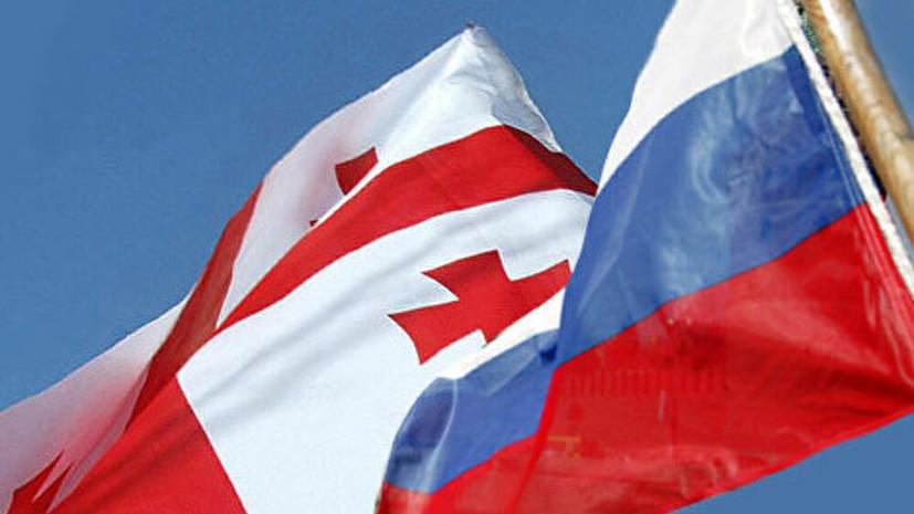 В Грузии выступили за прагматичные отношения с Россией