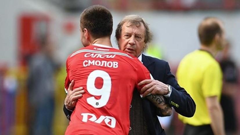 «Зенит» и «Локомотив» объявили составы на матч за Суперкубок России по футболу