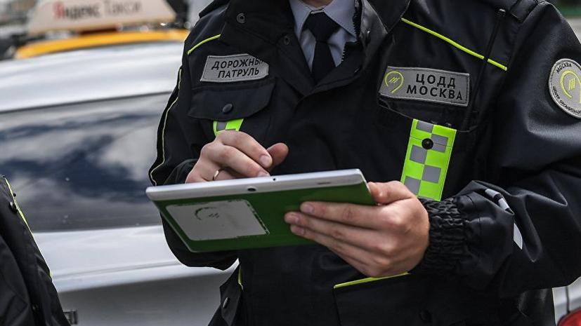 В Москве задержали выдававшего себя за сотрудника ЦОДД мужчину