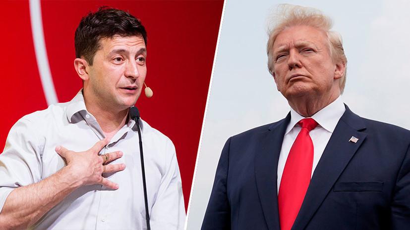 «Очень наивный жест»: сможет ли Зеленский с помощью Трампа остановить «Северный поток — 2»