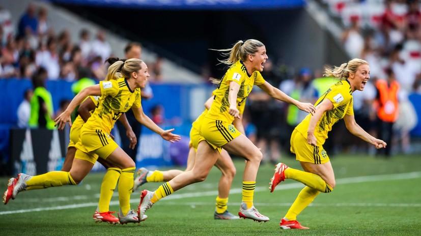 Женская сборная Швеции по футболу завоевала бронзу ЧМ, победив Англию