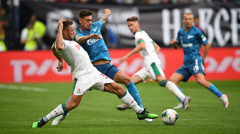 Победное начало: «Локомотив» обыграл «Зенит» в матче за Суперкубок России по футболу
