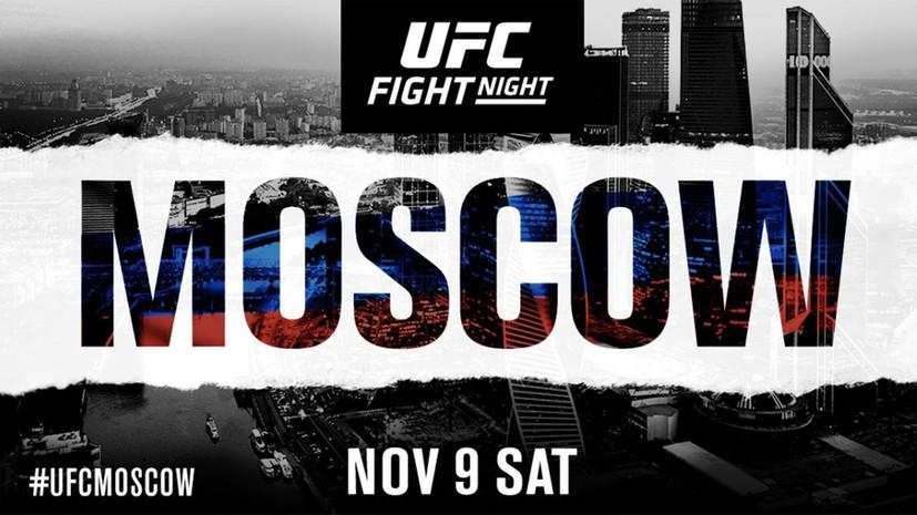 В UFC официально объявили о проведении турнира в Москве