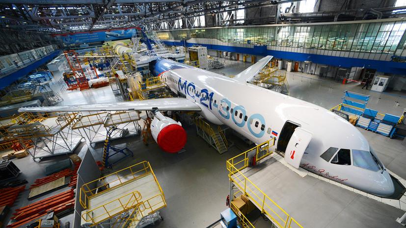 Санкциям вопреки: в правительстве рассказали о ходе реализации проекта самолёта МС-21