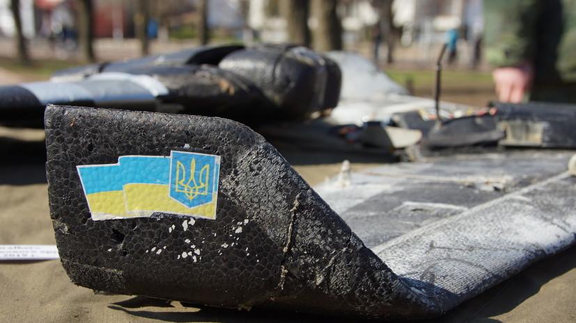 В ДНР сбили беспилотник украинских военных