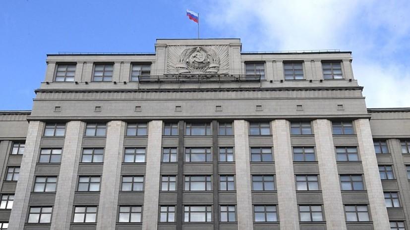 В Госдуме осудили отклонение в ПА ОБСЕ резолюции о борьбе с героизацией нацизма