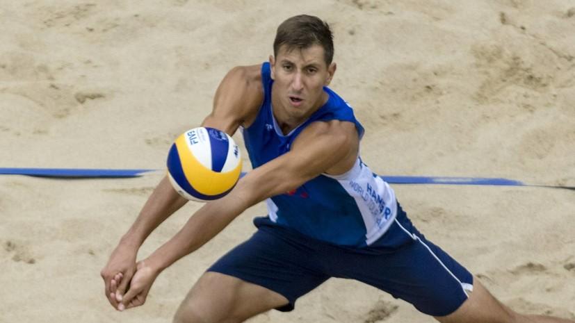 Стояновский признался, что мечтал о победе на ЧМ по пляжному волейболу