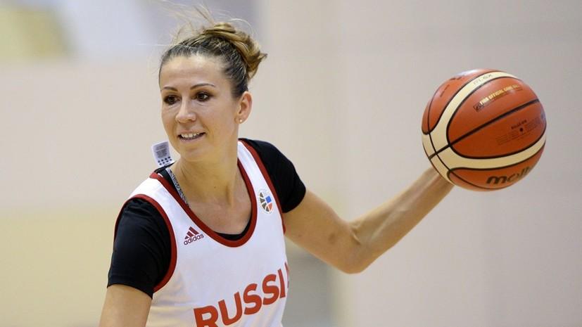 Белякова объявила о завершении карьеры в сборной России по баскетболу