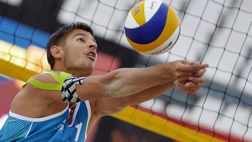 Тренер назвал исторической победу Красильникова и Стояновского на ЧМ по пляжному волейболу