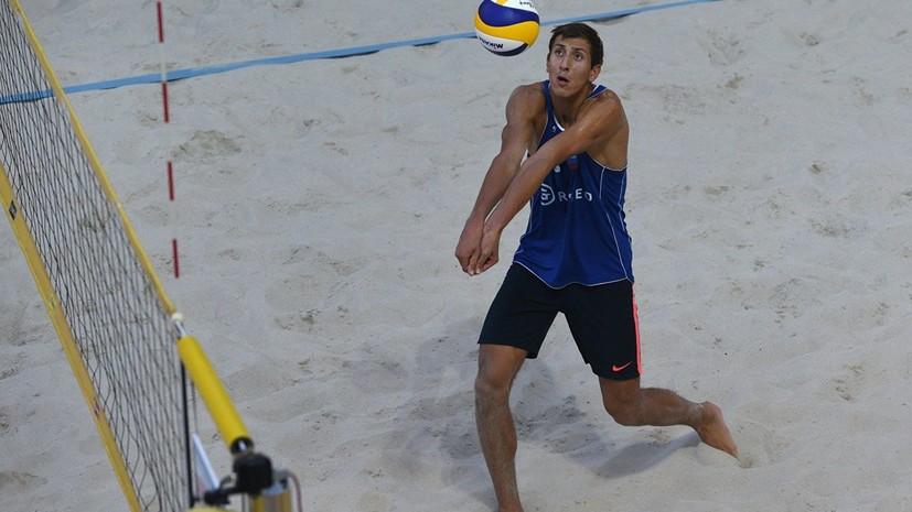 Глава ВФВ оценил победу Красильникова и Стояновского на ЧМ по пляжному волейболу