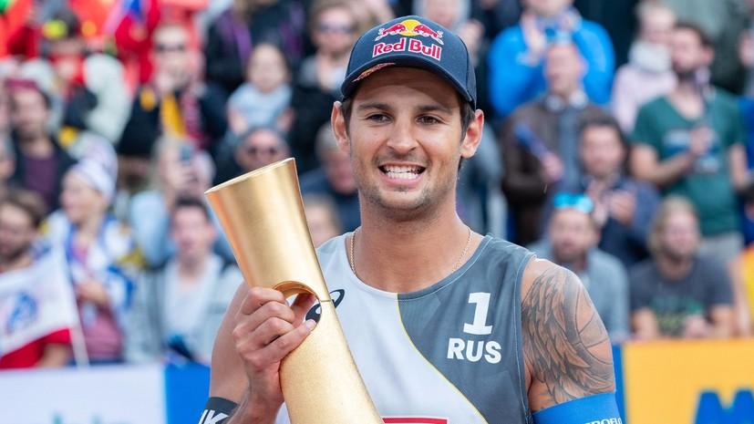Красильников рассказал, что ему со Стояновским помогло победить на ЧМ по пляжному волейболу