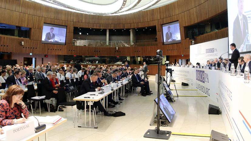 «Заведомо неприемлемые формулировки»: что известно о принятых на сессии ПА ОБСЕ антироссийских резолюциях