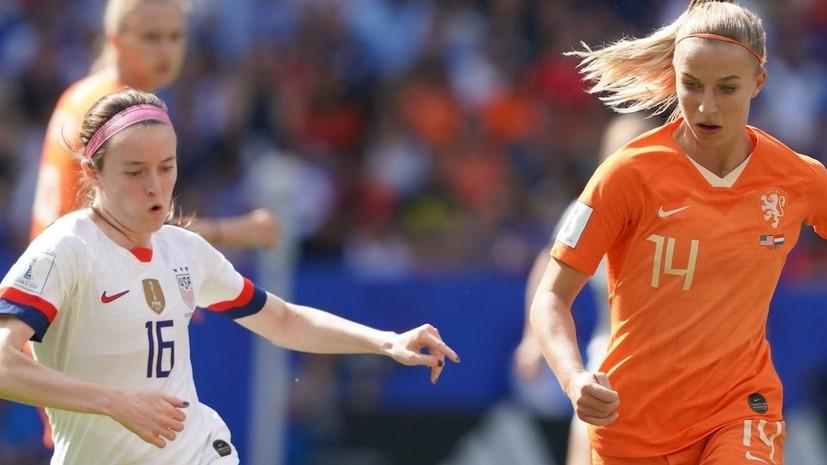 Женская сборная США по футболу победила Нидерланды в финале ЧМ