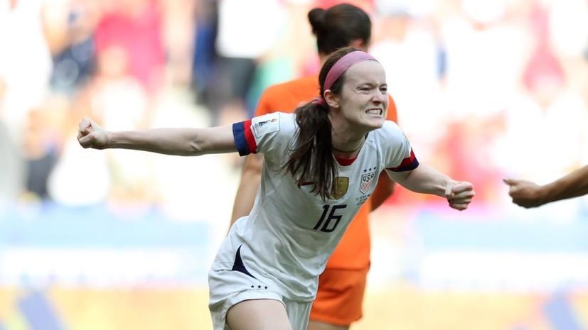 Женская сборная США повторила рекорд Германии по победам подряд на ЧМ