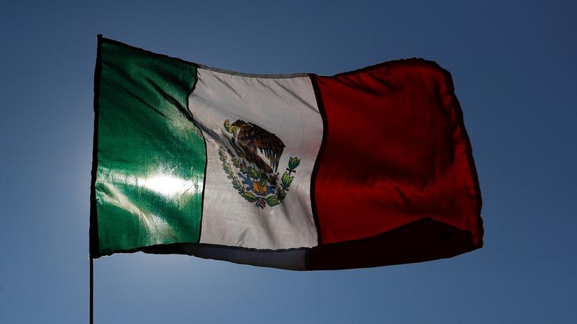 В Мексику не пустили ещё 14 человек с российскими паспортами
