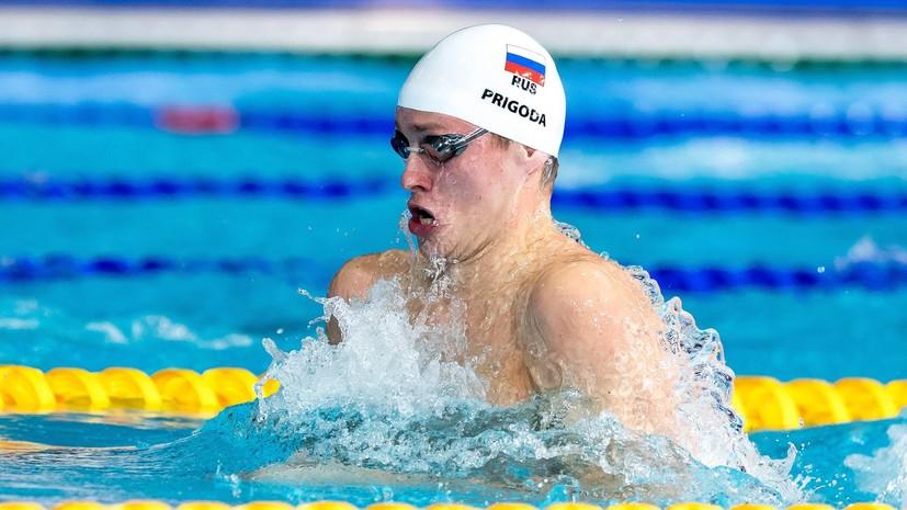 Пловец Пригода завоевал золото на Универсиаде-2019
