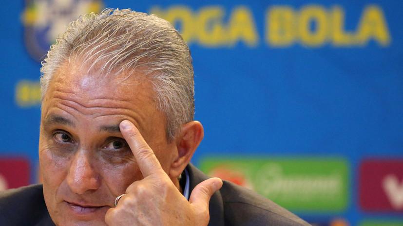 Тренер сборной Бразилии Тите установил историческое достижение