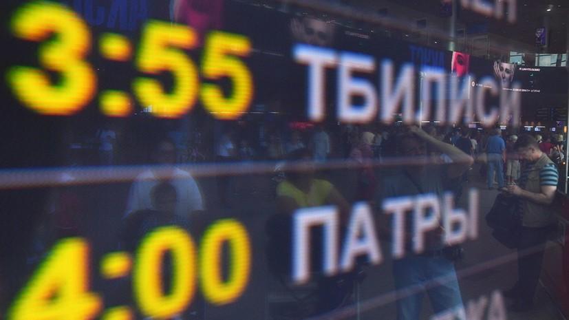 Минтранс назвал условия для возобновления полётов грузинских авиакомпаний