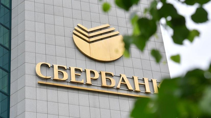 Сбербанк снизил ставки по вкладам в рублях и в валюте