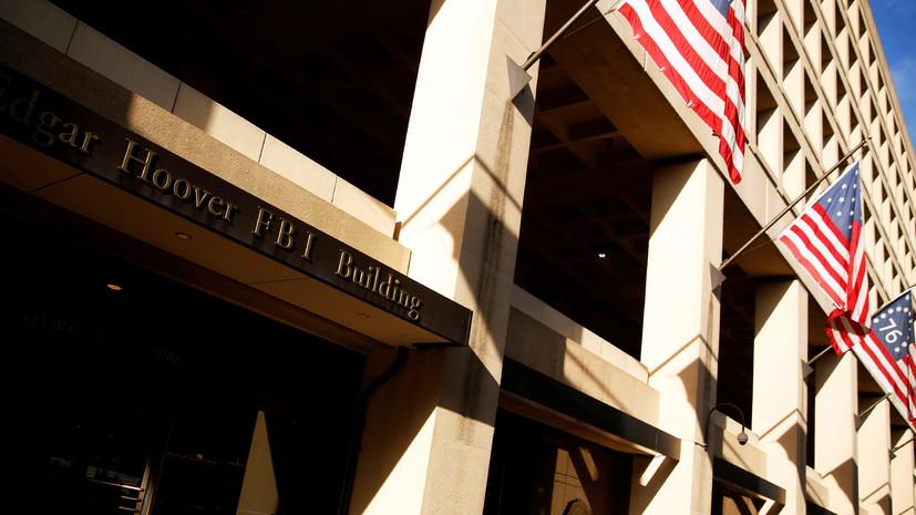 Тотальный контроль: ФБР и иммиграционные службы незаконно использовали личные данные граждан США