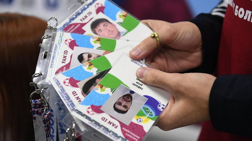 УЕФА оценил вероятность внедрения Fan ID на европейских турнирах