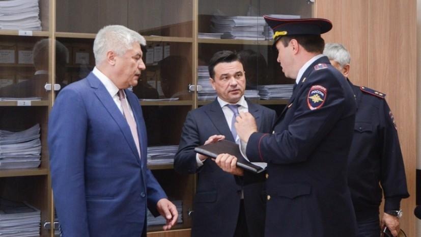Колокольцев и Воробьёв посетили отдел МВД по вопросам миграции в Люберцах