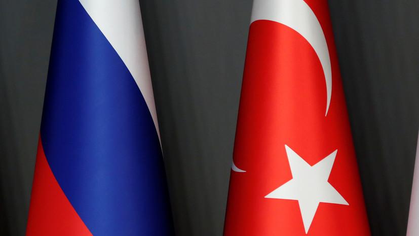 Эксперт оценил сотрудничество России и Турции