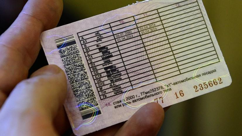 В Госдуме оценили предложение обязать россиян сдавать тест на алкоголь при получении водительских прав