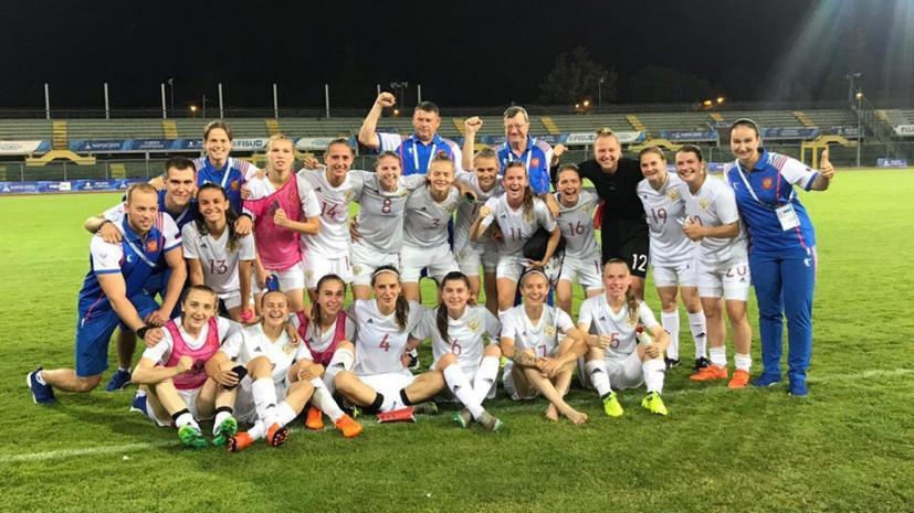 Женская сборная России по футболу победила Южную Корею в 1/4 финала Универсиады