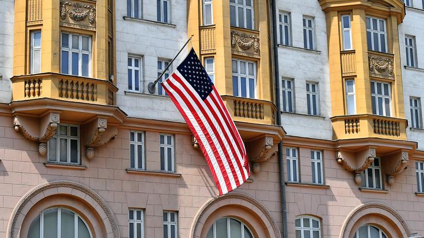 Впосольство США в Москве поступил звонок о «минировании»