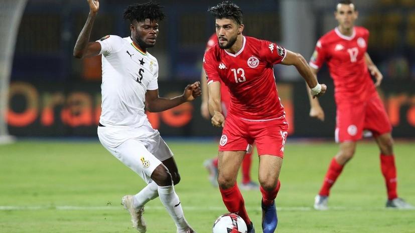 Тунис обыграл Гану и вышел в четвертьфинал КАН-2019