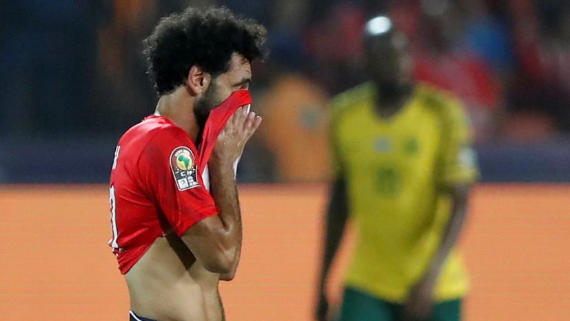Салах обратился к фанатам после вылета сборной Египта с КАН-2019