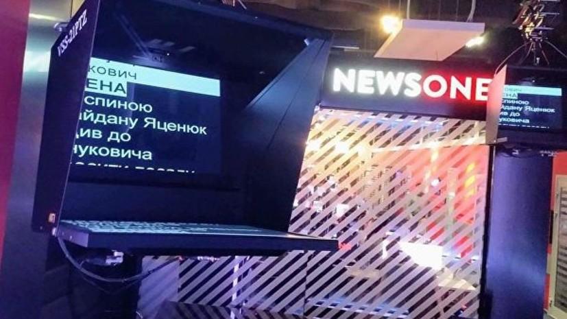 На Украине назначена проверка NEWSONE из-за идеи телемоста с Россией