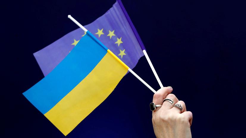 Почти 70% украинцев поддерживают вступление Украины в ЕС