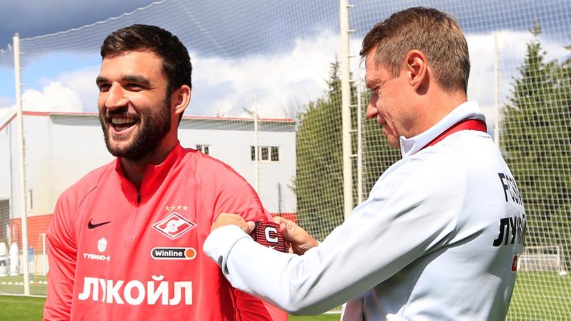 Джикия назначен новым капитаном «Спартака»