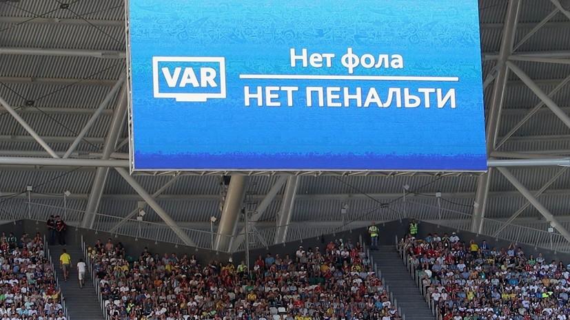 Президент «Урала» о внедрении VAR: мы вообще пока не знаем, как и что это будет