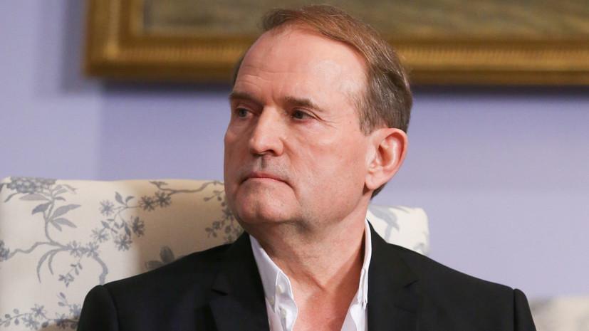 Медведчук заявил о «паузе без горизонта» в урегулировании в Донбассе