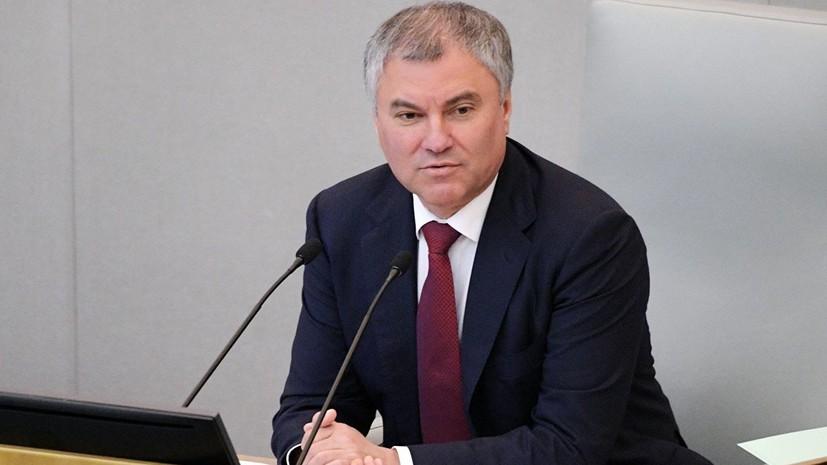 Володин рассказал об итогах форума «Развитие парламентаризма»