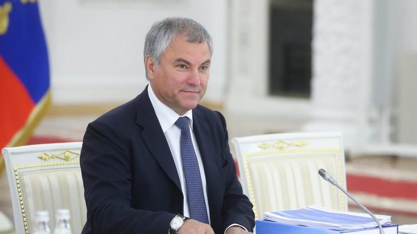 Володин объявил внеочередное заседание совета Думы