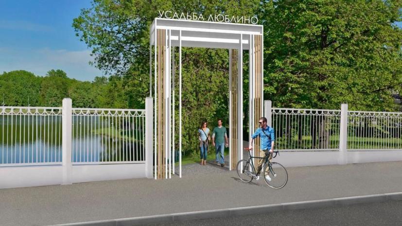Парк усадьбы Люблино планируют открыть до конца лета