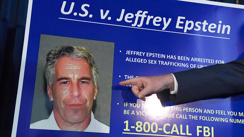 «Бомба под многих политиков»: как арест миллиардера Джеффри Эпштейна может отразиться на предвыборной кампании в США