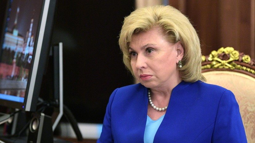 Москалькова назвала гуманным решение Путина по санкциям против Грузии