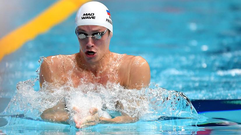 Пригода завоевал золото в плавании на 50 метров брассом на Универсиаде