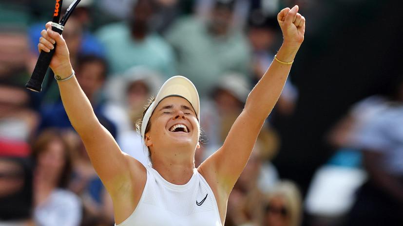 Первый полуфинал Свитолиной, две победы Уильямс, сенсация Стрыцовой: итоги девятого дня Уимблдона