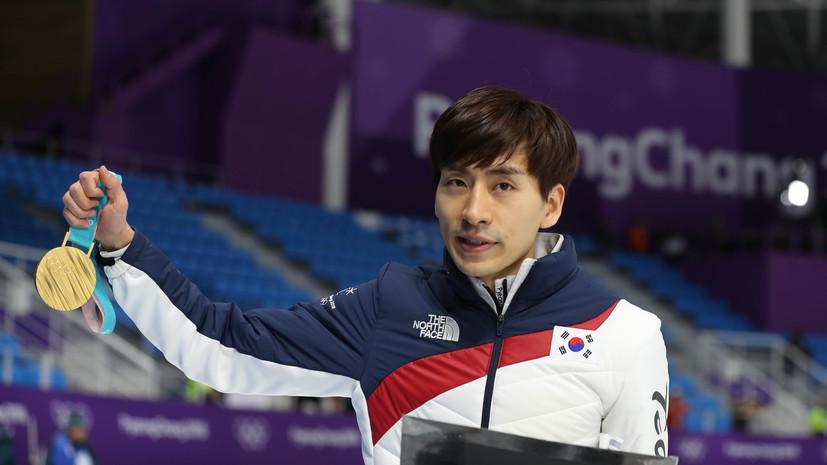 Чемпион ОИ-2018 отстранён от выступлений за сборную Южной Кореи за рукоприкладство