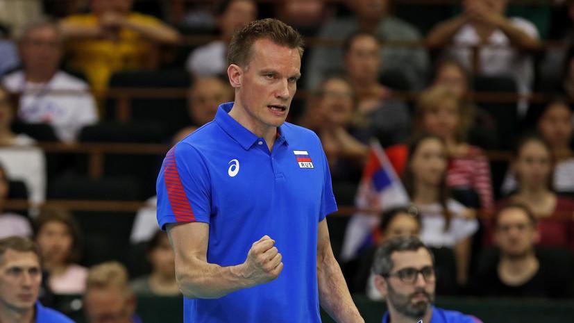 Тренер сборной России по волейболу: мы не думали о прошлогодней победе в Лиге наций