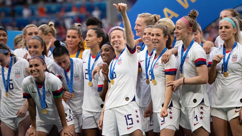 В США могут отказаться финансировать ЧМ-2026 из-за гендерного неравенства в футболе