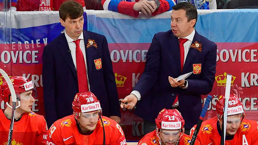 Короткая смена: Кудашов назначен на пост главного тренера сборной России по хоккею вместо Воробьёва